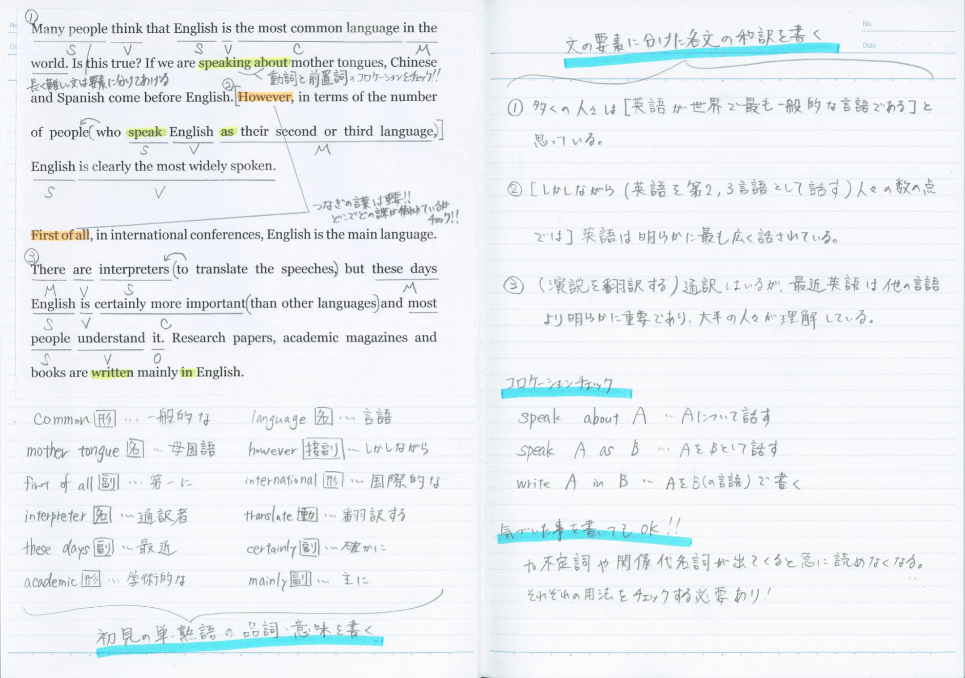 ノートの作り方2