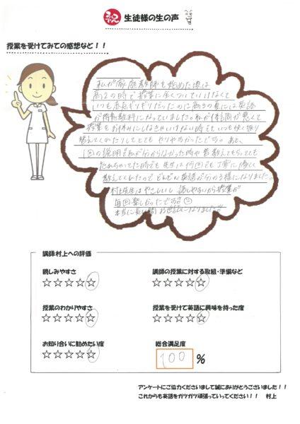 授業感想文が掛かれた画像その2
