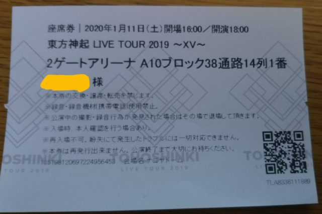 東方神起ライブツアー2019のチケットの画像