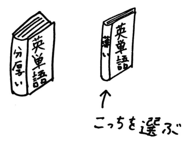 薄い単語帳と分厚い単語帳