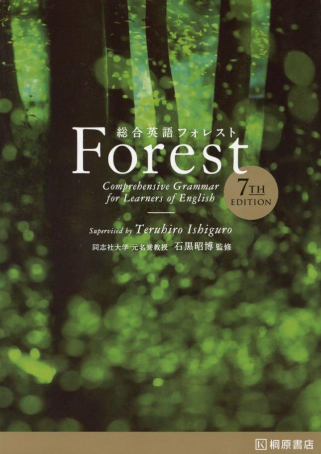 英語の参考書forest